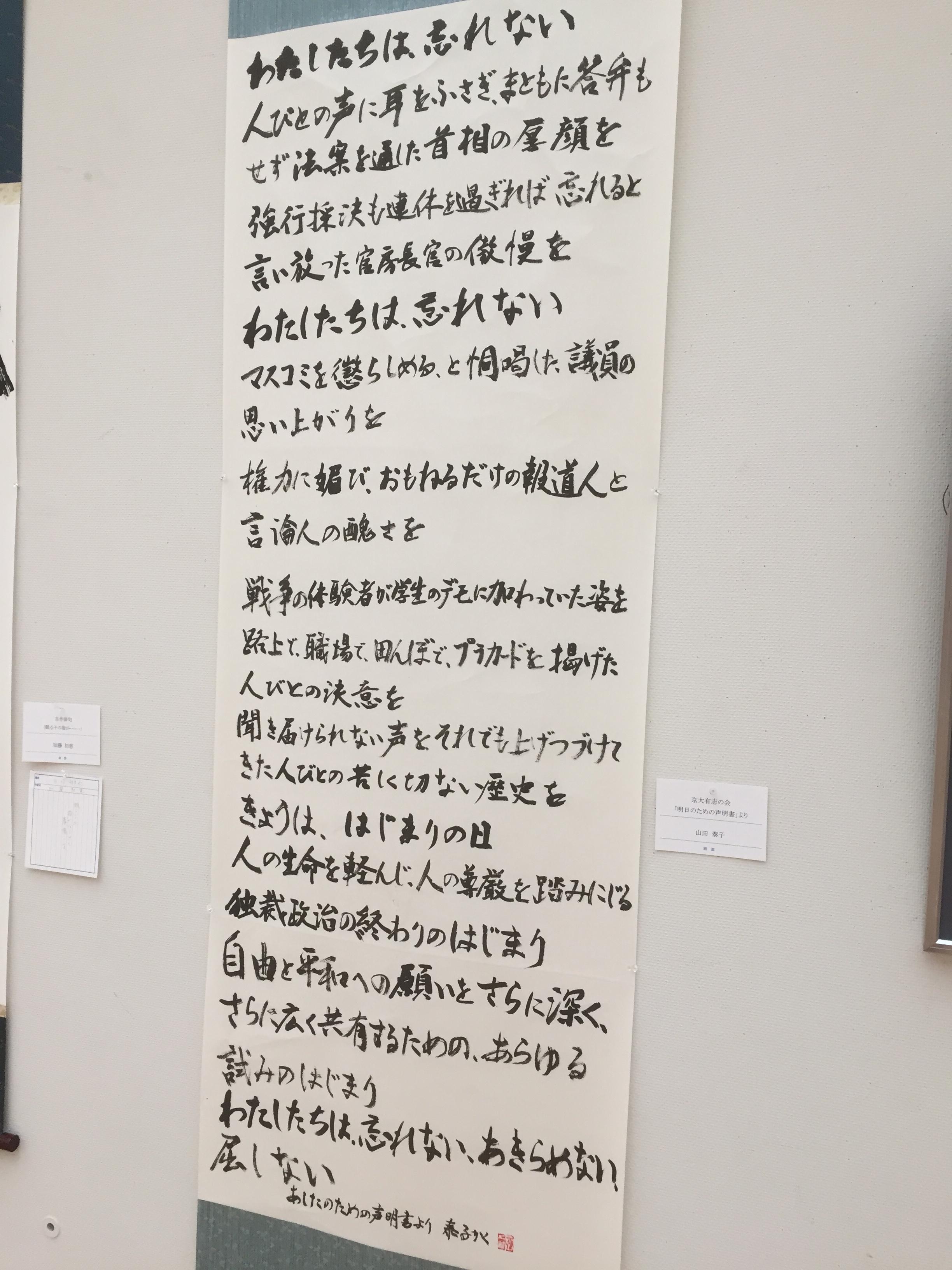 「新美2016会員展」に出品された書道作品