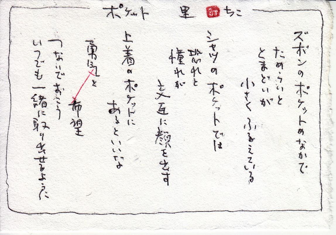 里みちこさんの詩