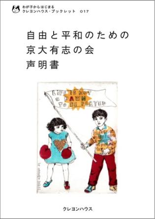 わが子からはじまる クレヨンハウス・ブックレット17『自由と平和のための京大有志の会声明書 』